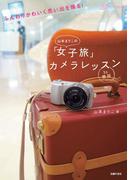 山本まりこの「女子旅」 カメラレッスン