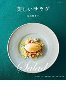 美しいサラダ(大人の食卓シリーズ)