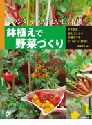 鉢植えで野菜づくり(主婦の友αブックス)