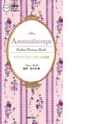 【期間限定価格】アロマテラピー ポケット図鑑