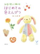 はじめての色えんぴつ(セレクトBOOKS)