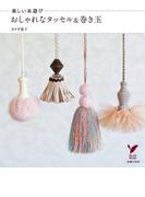 楽しい糸遊び おしゃれなタッセル&巻き玉(セレクトBOOKS)