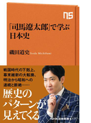 【期間限定価格】「司馬遼太郎」で学ぶ日本史