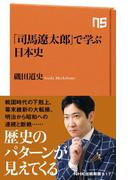 「司馬遼太郎」で学ぶ日本史(NHK出版新書)
