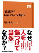 「正義」がゆがめられる時代(NHK出版新書)