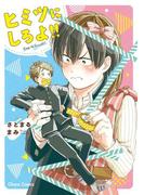 ヒミツにしろよ!!(8)(Chara comics)