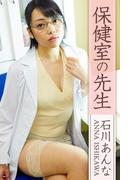 保健室の先生 石川あんな(必撮!まるごと☆)