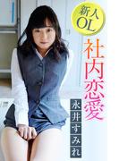 新人OL社内恋愛 永井すみれ(必撮!まるごと☆)