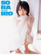 「SORAIRO」松本夏空1st.写真集(アイドルコレクション)