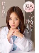 美人カウンセラー心と身体を診てあげる 野田彩加(必撮!まるごと☆)