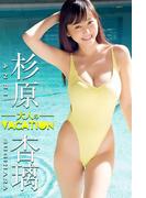 大人のVacation 杉原杏璃(必撮!まるごと☆)
