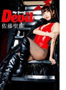 My Sweet Devil 佐藤聖羅(必撮!まるごと☆)