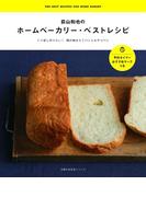 荻山和也のホームベーカリー・ベストレシピ(主婦の友生活シリーズ)