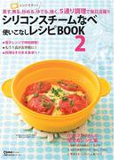 シリコンスチームなべ使いこなしレシピBOOK2(主婦の友生活シリーズ)