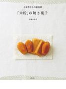 小麦粉なしの新食感 「米粉」の焼き菓子