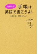 今日から手帳は英語で書こうよ!