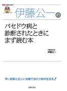 伊藤公一のバセドウ病と診断されたときにまず読む本(名医の最新治療)