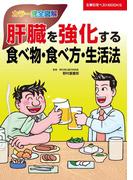 肝臓を強化する食べ物・食べ方・生活法(主婦の友ベストBOOKS)