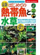 最新 はじめての熱帯魚と水草(主婦の友ベストBOOKS)