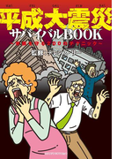 平成大震災サバイバルBOOK―家族を守る200のテクニック