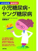 小児糖尿病・ヤング糖尿病(よくわかる最新医学)
