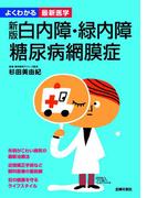 新版 白内障・緑内障・糖尿病網膜症(よくわかる最新医学)