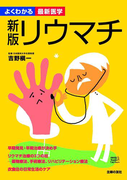 新版 リウマチ(よくわかる最新医学)