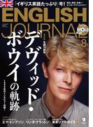 [音声DL付]ENGLISH JOURNAL 2017年8月号