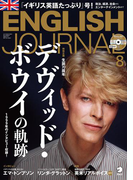 [音声DL付]ENGLISH JOURNAL 2017年8月号