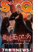 ジャンプSQ.  7月新刊NEWS!(ジャンプコミックスDIGITAL)