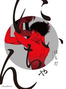 にいちゃん(Canna Comics(カンナコミックス))