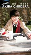 週刊★小野寺晃良 #72