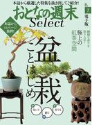おとなの週末セレクト「盆栽ことはじめ&極上の紅茶空間」〈2017年7月号〉