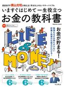 【期間限定価格】いますぐはじめて一生役立つ お金の教科書