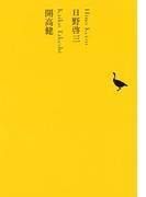 日野啓三/開高健