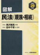 図解民法〈親族・相続〉 平成29年版