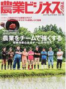 農業ビジネスマガジンVol.18