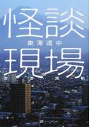 怪談現場東海道中 (イカロスのこわい本)