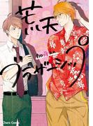 【11-15セット】荒天ブラザーシップ(Chara comics)