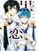 【1-5セット】黒×恋(Chara comics)