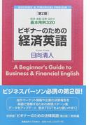 ビギナーのための経済英語 経済・金融・証券・会計の基本用例320 第2版