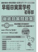 早稲田実業学校初等部徹底対策問題集 平成30年度版首都圏版7 (小学校別問題集)