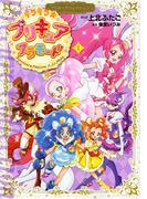 キラキラ☆プリキュアアラモード 1 プリキュアコレクション 通常版 (ワイドKC)(ワイドKC)