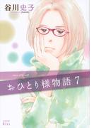 おひとり様物語 7 (ワイドKC Kiss)