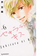 セキララにキス(6) (KC デザート)(デザートKC)
