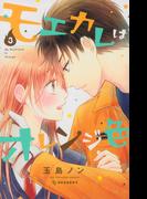 モエカレはオレンジ色 3 (デザート)(デザートKC)