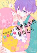 保坂先生の愛のむち 1 (ARIA)(KCxARIA)