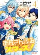 あんさんぶるスターズ! 4 (ARIA)