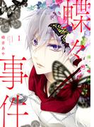 蝶々事件 1 (ARIA)