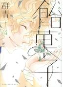 飴菓子 4 (BE LOVE)
